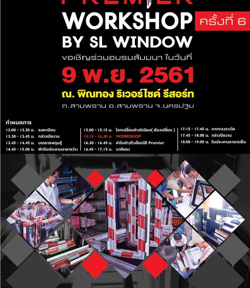 poster-อบรม-sl-window