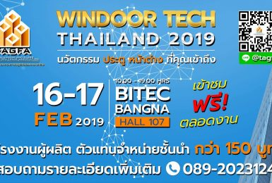 windoor tech 2019