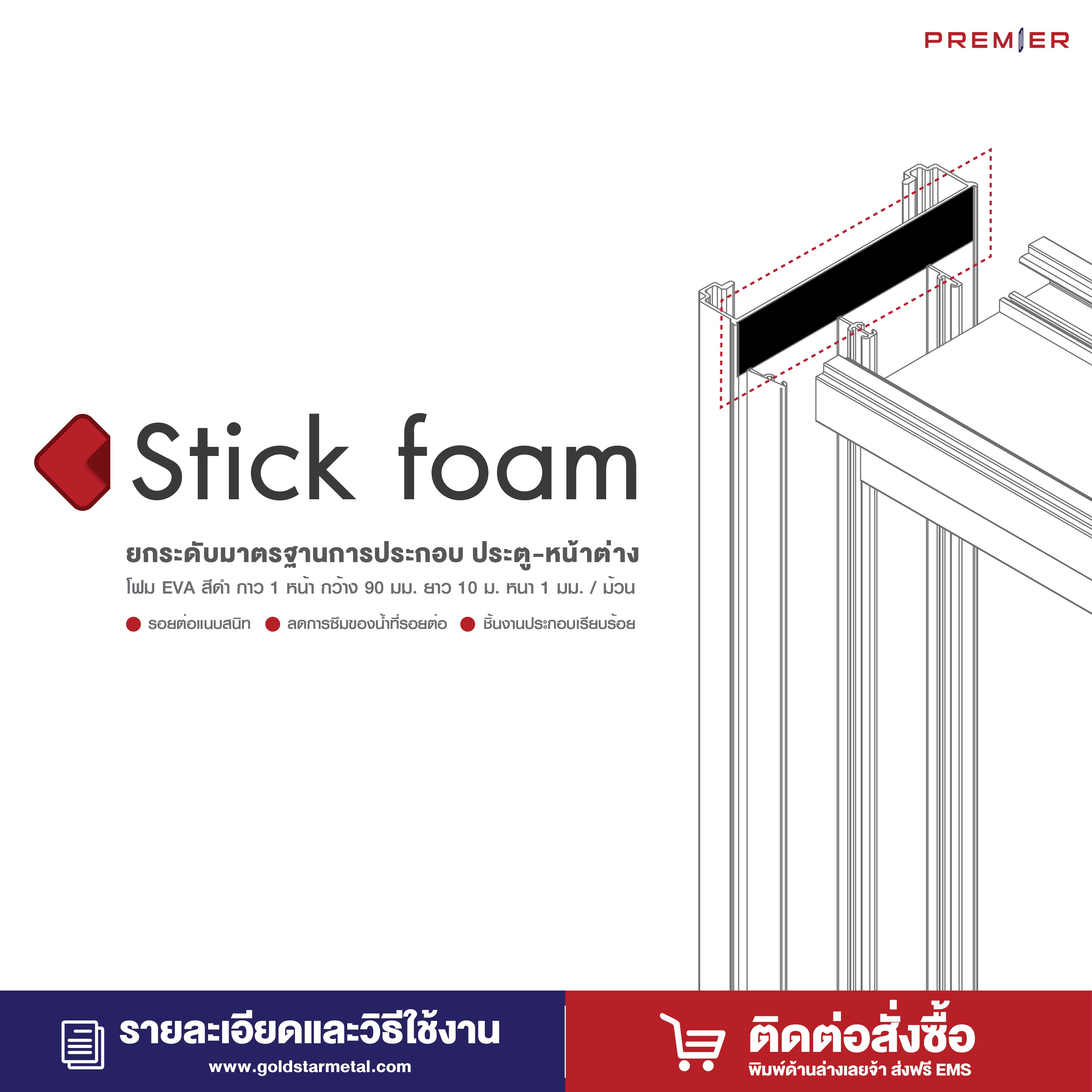 stick foam