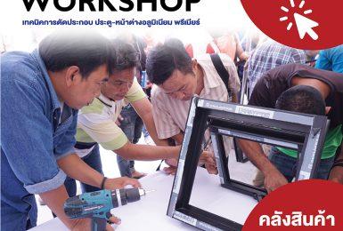 workshop 9-6-62