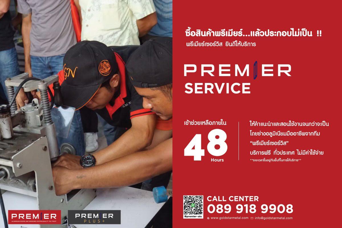 premier service๘2-01